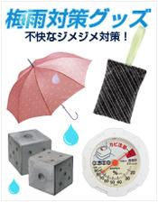 梅雨対策グッズ特集