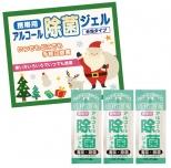クリスマス携帯用アルコール除菌ジェル3ヶ入