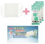 衛生対策予防セット ESH-002