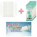 衛生対策予防セット ESH-003