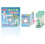 衛生対策予防セット ESRH-002