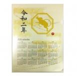 金銀プレミアム干支カレンダーフォルダー<和暦西暦早見表付き>1枚入り