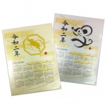 金銀プレミアム干支カレンダーフォルダー<和暦西暦早見表付き>金銀セット
