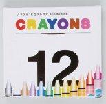 カラフル12色クレヨン