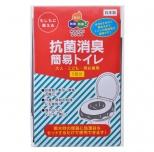 抗菌消臭・簡易トイレ
