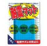 耐震マット1P(5×5cm)