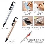 金と銀の4WAYタッチペン