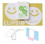 クリップス1(1P)