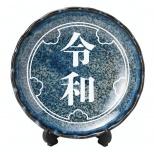 祝元号 窯変飾り皿スタンド付