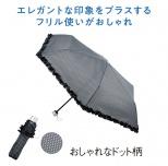 ブランドット晴雨兼用折りたたみ傘
