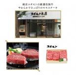 スギモト 松阪牛ステーキ用
