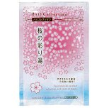 桜花艶 桜の彩り湯