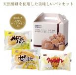 天然酵母パンの3種食べ比べセット