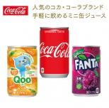 コカ・コーラブランド 缶ジュース160ml