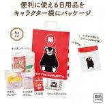 ニコニコ日用品5点セット(くまモンバージョン)