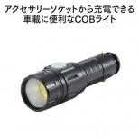 COBポータブルライト(アクセサリーソケット充電タイプ)