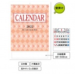2022年厚口文字月表カレンダー