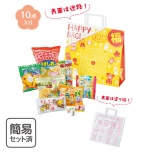 お菓子福袋10点セット
