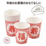 紙コップ10P(福寿)