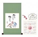 2019福かけじくカレンダー付