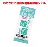 アルコール除菌ジェル(携帯用)1P