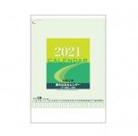 2021年 A2書き込みカレンダー