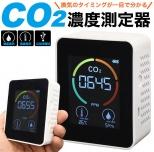 充電式CO2濃度測定器