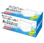 AG+コーティング抗菌マスク50枚入り・個別包装