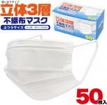 立体3層不織布マスク ふつうサイズ(大人用)50枚入り