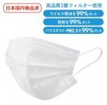 3層構造不織布マスク(個包装)