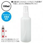 スプレーボトル100ml(1本)
