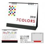 2018卓上カレンダー(セブンカラーズ)