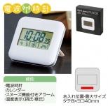 デジタル電波置き時計