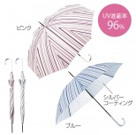 ペールストライプ・晴雨兼用長傘