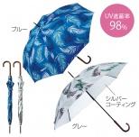 ナチュラルリーフ・晴雨兼用長傘