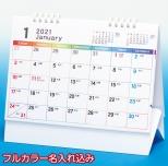 [名入れ無料]2021年 5連エコカレンダー(A5サイズ)