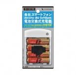 乾電池式充電器スマートフォンプラス