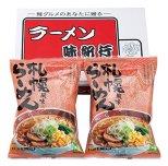 乾燥北海道ラーメンセット2食組
