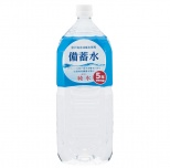備蓄水2L