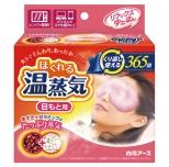 リラックスゆたぽん目もと用ほぐれる温蒸気