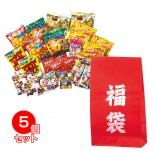 駄菓子福袋 5種パック