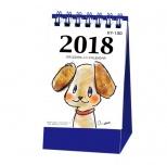 2018年カレンダー ミニスタンド・いぬ