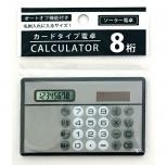 カードタイプ8桁電卓