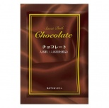 チョコレートバス入浴剤20g