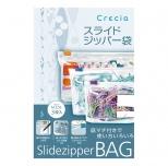 クレシアスライドジッパー袋3枚セット