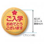 オリジナルプリントクッキー1枚