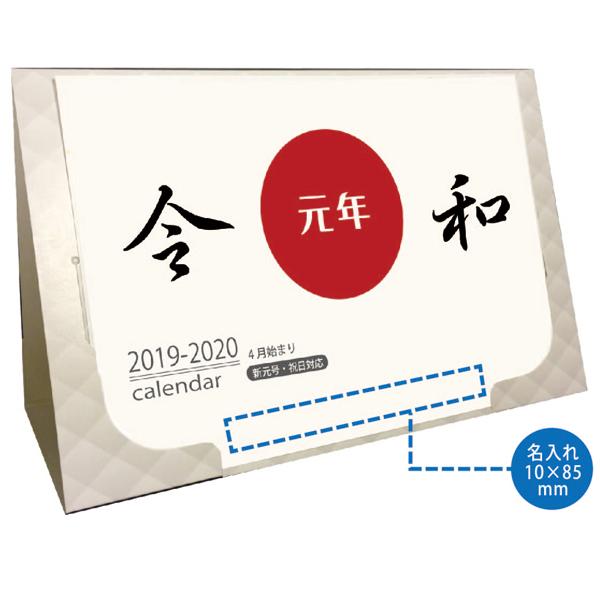 新元号(令和)4月はじまりDM卓上壁掛けカレンダー(名入れ付)