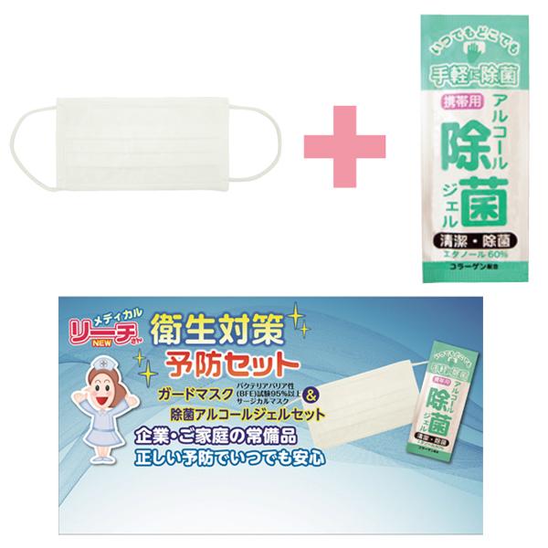 衛生対策予防セット ESH-001