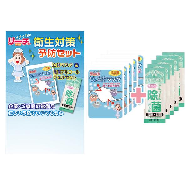 衛生対策予防セット ESRH-003