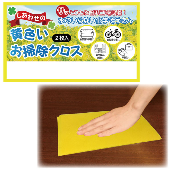 しあわせの黄色いお掃除クロス2P
